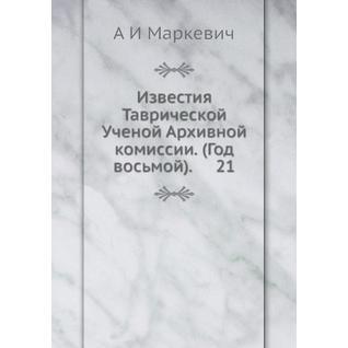 Известия Таврической Ученой Архивной комиссии (ISBN 13: 978-5-518-03332-0)