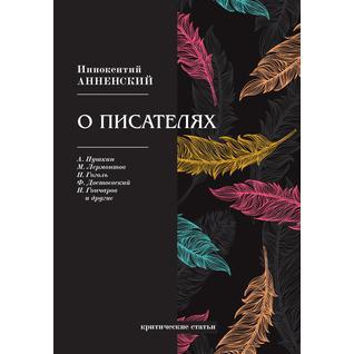 О писателях (ISBN 13: 978-5-519-66295-6)