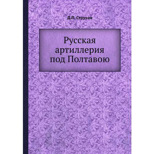 Русская артиллерия под Полтавою 38733306
