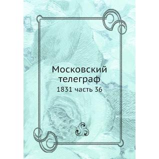 Московский телеграф (ISBN 13: 978-5-517-93456-7)
