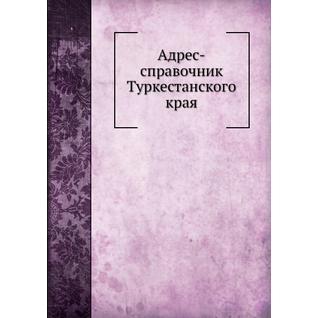 Адрес-справочник Туркестанского края (Автор: Неизвестный автор)