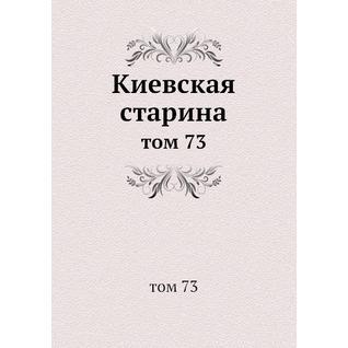 Киевская старина (ISBN 13: 978-5-517-89164-8)