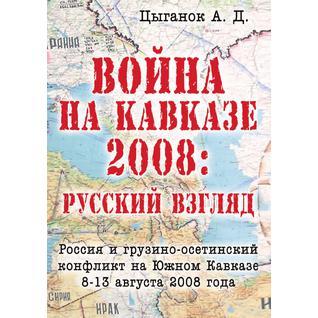 Война на Кавказе 2008. Русский взгляд. Грузино-осетинская война 8-13 августа 2008 года