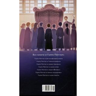 Джоан Кэтлин Роулинг (Ролинг). Книга Гарри Поттер и узник Азкабана (+ эксклюзивная стерео-варио открытка), 978-5-389-07788-118+