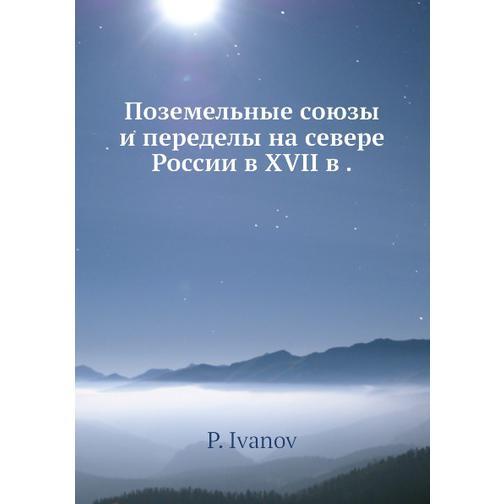 Поземельные союзы и переделы на севере России в XVII в 38716369