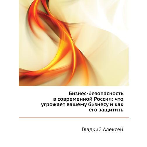 Бизнес-безопасность в современной России 38734800