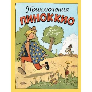 Коллоди Карло. Приключения Пиноккио, 978-5-699-82126-6