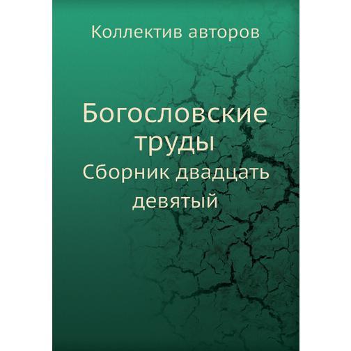 Богословские труды 38732935