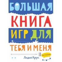 Лидия Крук. Книга Большая книга игр для тебя и меня, 978-5-00057-195-818+