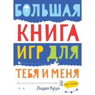 Лидия Крук. Большая книга игр для тебя и меня, 978-5-00057-195-8