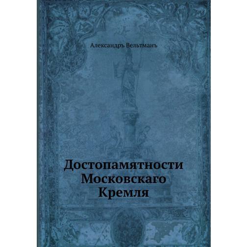 Достопамятности Московскаго Кремля 38716699