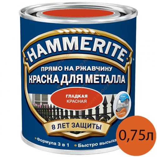 ХАММЕРАЙТ краска по ржавчине красная гладкая (0,75л) / HAMMERITE грунт-эмаль 3в1 на ржавчину красный гладкий глянцевый (0,75л) Хаммерайт 36983744