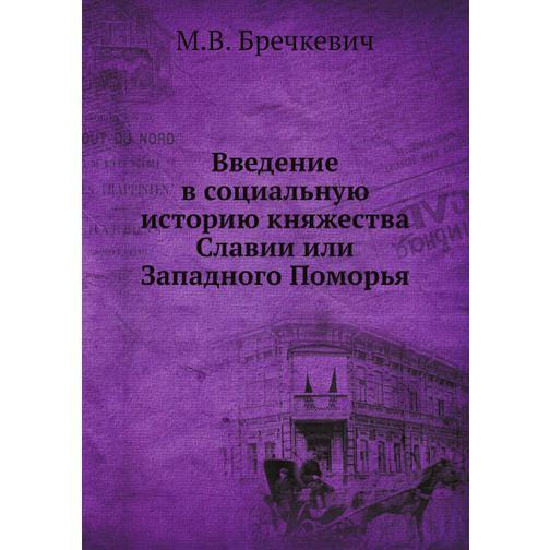 Введение в социальную историю княжества Славии или Западного Поморья 38732342
