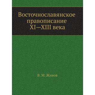 Восточнославянское правописание XI—XIII века