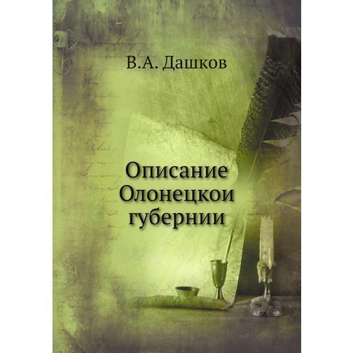 Описание Олонецкой губернии 38716262