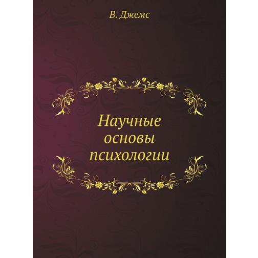 Научные основы психологии 38716906