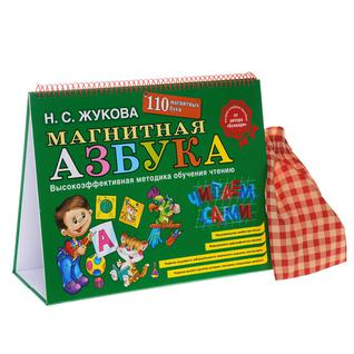 """Наталья Жукова """"Магнитная азбука, 978-5-699-81755-9"""""""