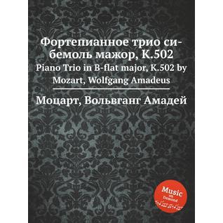 Фортепианное трио си-бемоль мажор, K.502