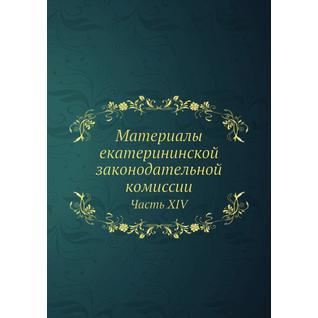 Материалы екатерининской законодательной комиссии