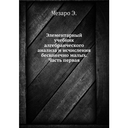 Элементарный учебник алгебраического анализа и исчисления бесконечно малых. Часть первая 38717522
