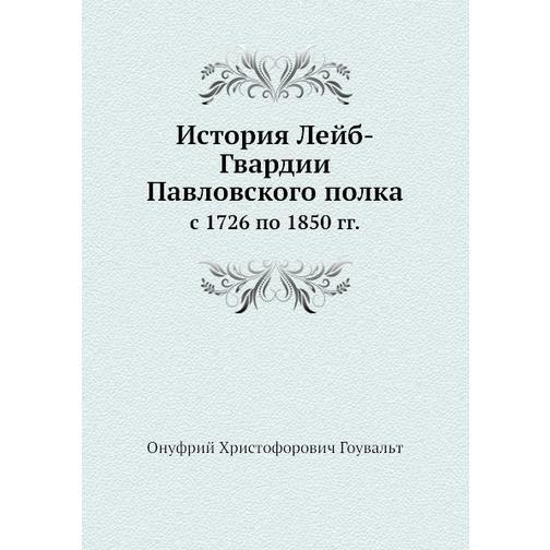 История Лейб-Гвардии Павловского полка (Издательство: Nobel Press) 38734895