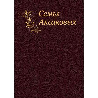 Семья Аксаковых