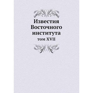 Известия Восточного института (ISBN 13: 978-5-517-92742-2)