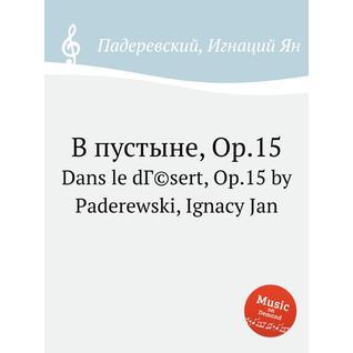 В пустыне, Op.15