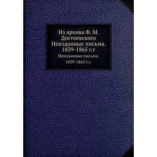 Из архива Ф. М. Достоевского