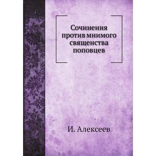 Сочинения против мнимого священства поповцев