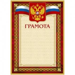 Грамота А4-36/Г борд.рамка,герб,трик230г/кв.м10шт/уп