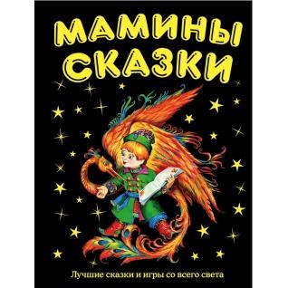 Книга Кристи. Мамины сказки: лучшие сказки и игры со всего света, 978-5-699-37473-118+