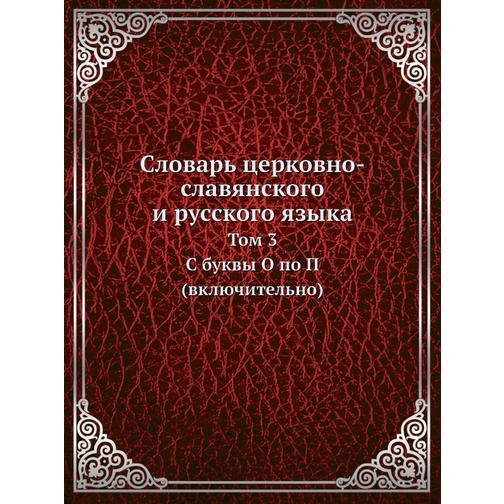 Словарь церковно-славянского и русского языка (ISBN 13: 978-5-458-24137-3) 38716692