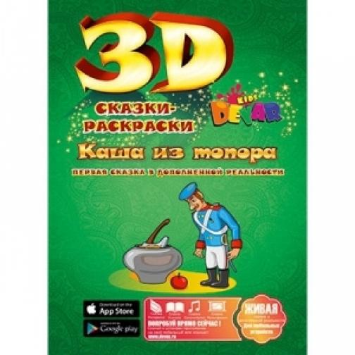 3D-раскраска