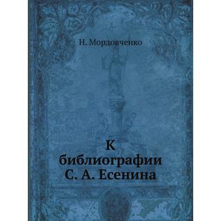 К библиографии С. А. Есенина
