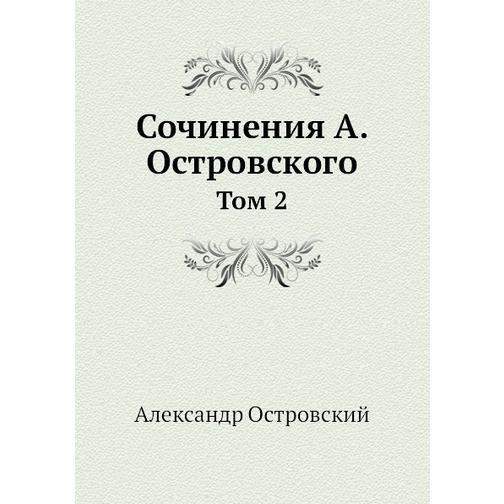 Сочинения А. Островского 38734725