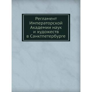 Регламент Императорской Академии наук и художеств в Санктпетербурге