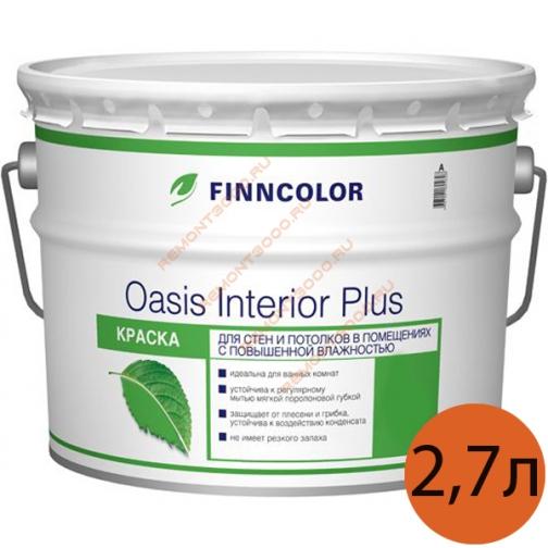 ФИННКОЛОР Оазис Интерьер+ краска интерьерная влагостойкая (2,7л) / FINNCOLOR Oasis Interior Plus краска в/д интерьерная влагостойкая (2,7л) Финнколор 36983570