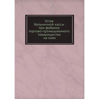 Устав больничной кассы при фабрике торгово-промышленного товарищества на паях