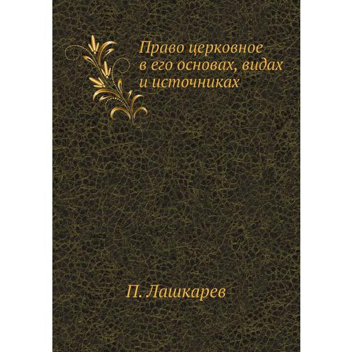 Право церковное в его основах, видах и источниках 38716396
