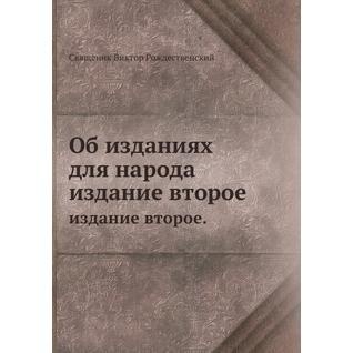 Об изданиях для народа