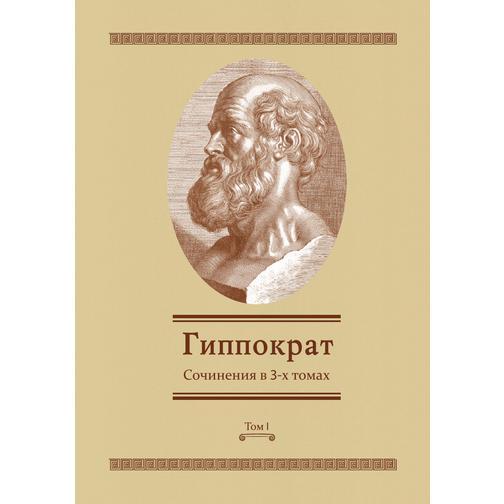 Сочинения в 3-х томах (ISBN 13: 978-5-458-25218-8) 38717456