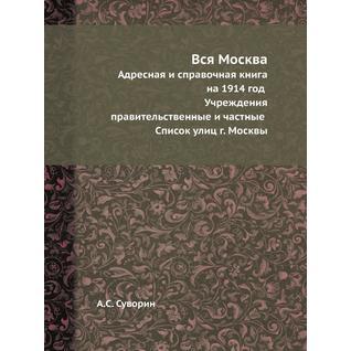 Вся Москва (Автор: А.С. Суворин)