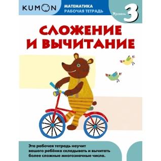Книга Kumon Математика. Сложение и вычитание. Уровень 3, 978-5-00057-240-518+