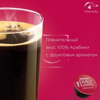 Кофе в капсулах Nescafe Dolce Gusto американо 16 кап