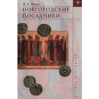 Новгородские посадники (ISBN 10: 5-94457-106-3)