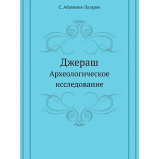 Джераш (ISBN 13: 978-5-517-91027-1)
