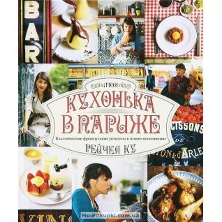 Рейчел Ку. Моя кухонька в Париже. Классические французские рецепты в новом исполнении, 978-5-98837-029-1