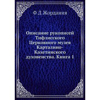 Описание рукописей Тифлисского Церковного музея Карталино-Кахетинского духовенства. Книга 1