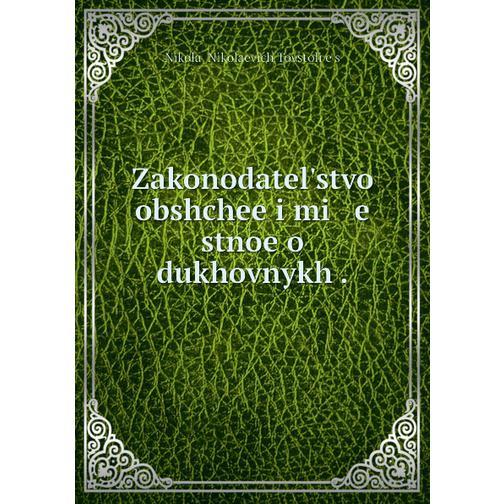 Zakonodatelʹstvo obshchee i mi   e   stnoe o dukhovnykh . 38716193